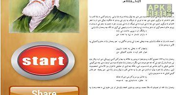 Deewan rahman baba in pashto