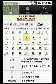 daji da li- chinese calendar