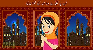 Lab pe aati dua kids urdu poem