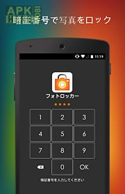 photo locker(japanese version)