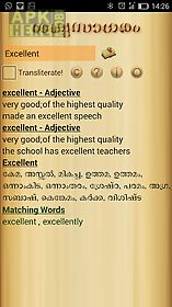 Malayalam english dictionary for Android free download at