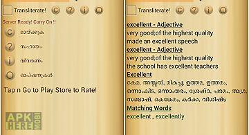 ENGLISH MALAYALAM PDF DICTIONARY EBOOK