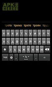 bulgarian keyboard 2