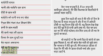 Hindi desi stories
