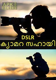 malayalam camera dictionary