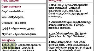 Tamil recipe samayal kuripukal