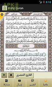 holy quran all in one