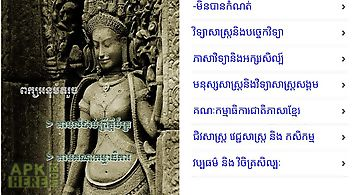 Khmer new dictionary