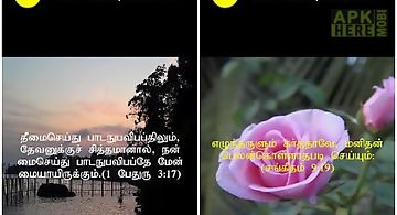 Tamil bible quotes-free