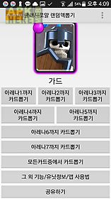 clash royale random pick cards