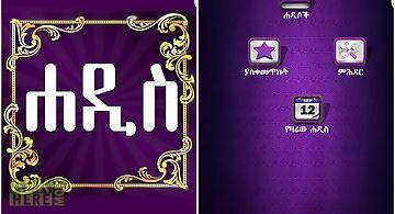 Daily hadith amharic
