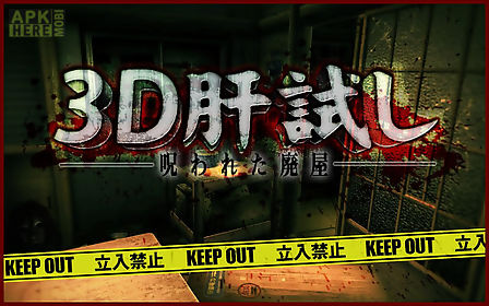 3d horror game