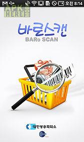 baro scan
