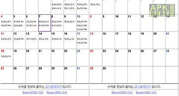 Exo schedule