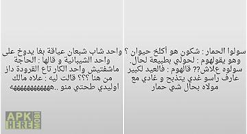 Moroccan & arab jokes
