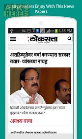 marathi newspapers online