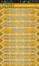 khmer proverb
