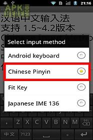 chinese pinyin ime for android