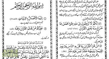 40 hadees in urdu