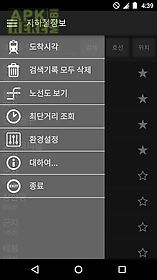 korea subway information