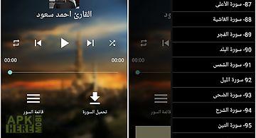 Ahmad saud quran mp3
