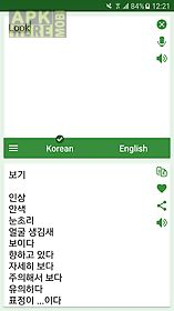 korean - english translator