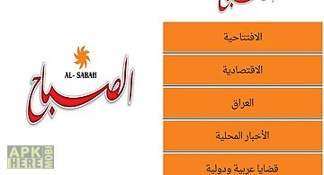 Alsabaah iraqi newspaper