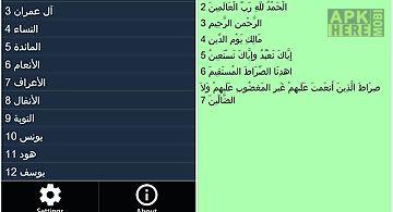 Quran in arabic free