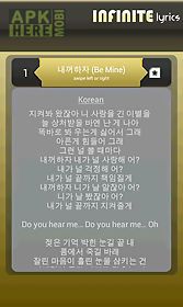 Infinite lyrics for Android free download at Apk Here store