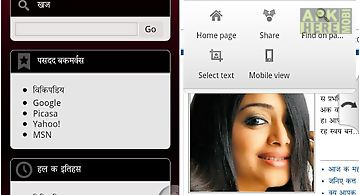Sett hindi marathi browser