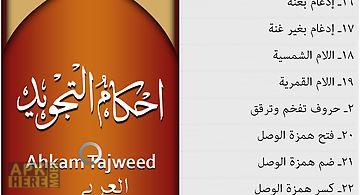 Ahkamtajweed - arabic