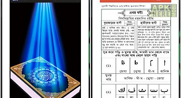 The holy quran learn 30 days