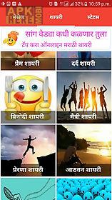 latest marathi sms