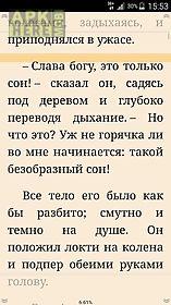 easy reader (fb2 reader)