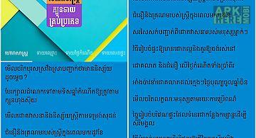 Khmer horoscope all