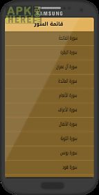 Offline audio quran by hussary for Android free download at