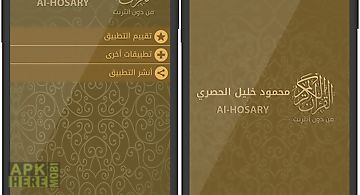 Holy quran audio offline for Android free download at Apk