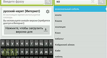 Hebrew-russian dictionary