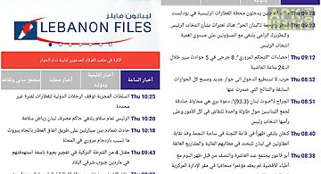 Lebanon files