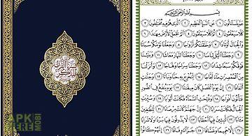 Quran juz-30 - mahad al zahra