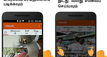 Tamil news india - samayam