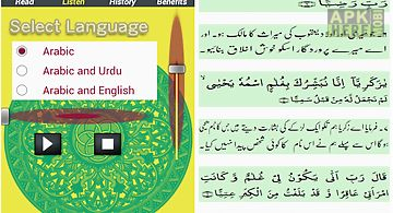 Surah rahman with mp3 for Android free download at Apk Here store
