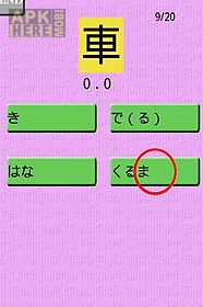 japanese kanji quiz