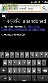 bengali to english dictionary