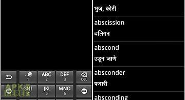 Marathi to english dictionary