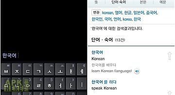 All korean english dictionary