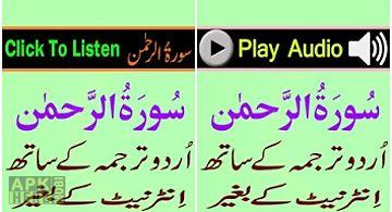 Urdu surah rahman basit audio