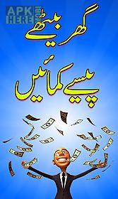 how to earn money in urdu