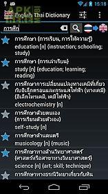 offline english thai dict.