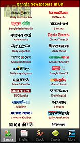 all in one bd newspapers pro